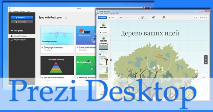 Prezi Desktop 6.26.0 Free Download