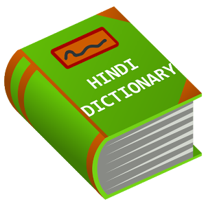 Sheel's Dictionary 2.0 Free Download